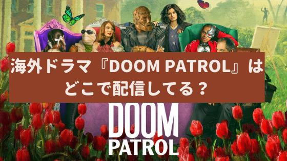 海外ドラマ『Doom Patrol(ドゥーム・パトロール)』はどこで配信してる?