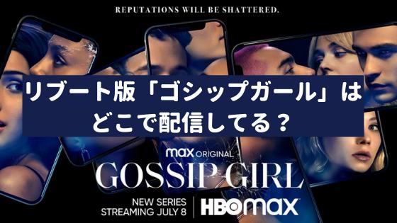 海外ドラマ:『新ゴシップガール(Gossip Girl)』はどこで配信してる?